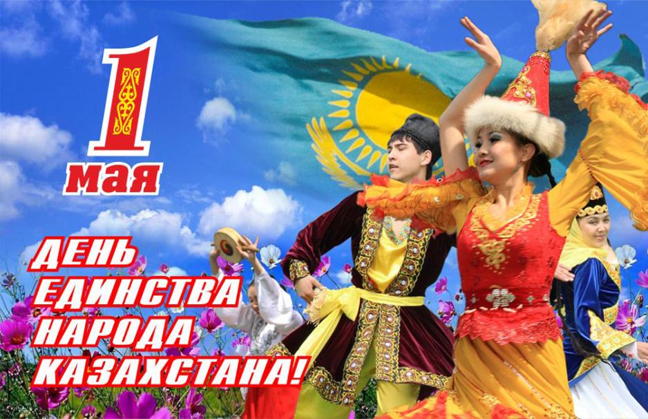 ваш личный с праздником казахстан поздравления катран